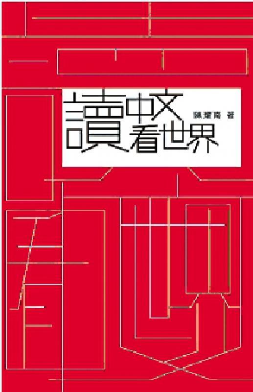 HK人与事/陈耀南教授二三事/黄秀莲