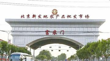 北京24小时锁定新发地是如何做到的?大量细节披露