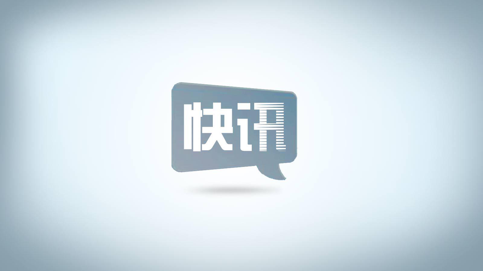 骆惠宁任香港国安委国家安全事务顾问