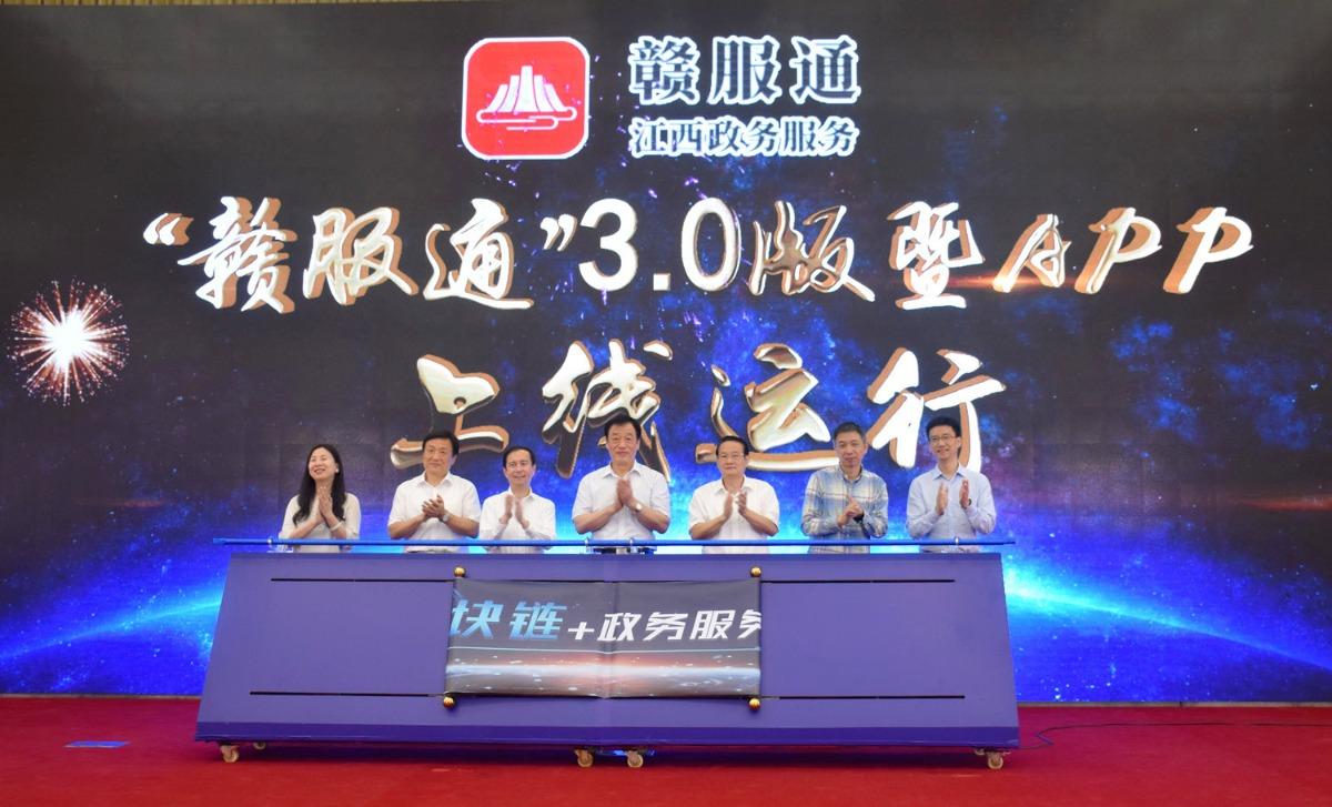 """""""赣服通""""3.0版暨APP上线 江西逾2000万人掌上办政务"""
