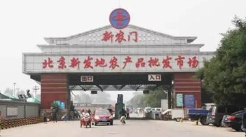 北京新发地批发市场终末消杀工作完成 评价结果显示合格