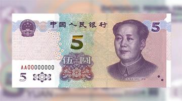 央行:11月起發行2020年版第五套人民幣5元紙幣