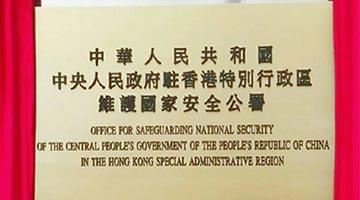 港澳辦:堅決支持和配合駐港國家安全公署履職盡責
