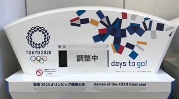奥运会延期一年 东京奥组委:门票将可申请退款
