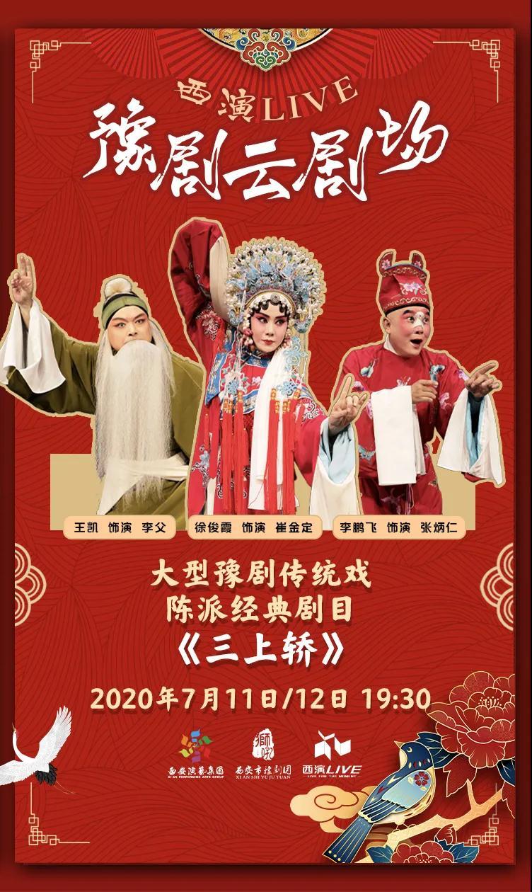 西安市豫劇團《三上轎》即將上演  陳派后浪重新演繹崔氏女