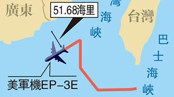 美国军机连续三日广东沿岸侦察 中方坚决反对