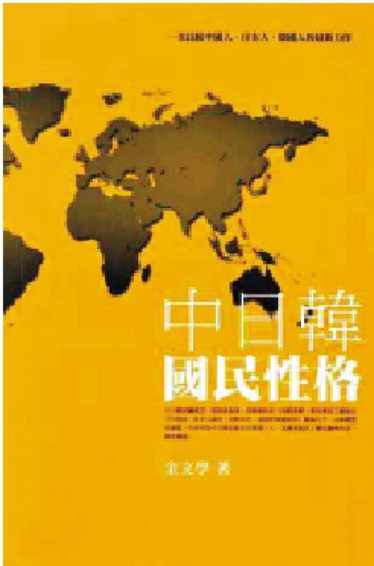 ?中日韓國民性格給香港的啟示/就是敢言計劃成員 范逸豪
