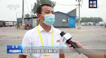 结束28天隔离观察后 北京新发地部分商户回到市场