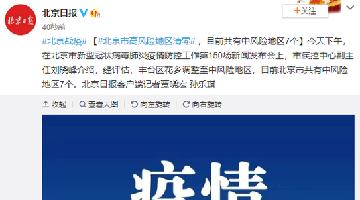 北京市高风险地区清零 目前共有中风险地区7个