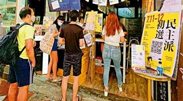 """香港中联办:严厉谴责反对派策动非法""""初选"""""""