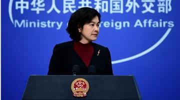 外交部:中方即日起对美国一个机构及四名个人实施制裁