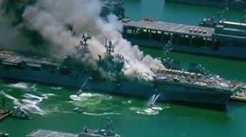 美海军心中低喝两栖攻击舰大火仍在燃烧 已致至少57人受伤