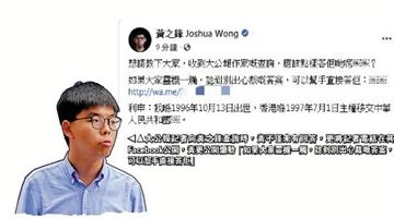 黄之锋煽动网民滋扰记者 警方已跟进处理