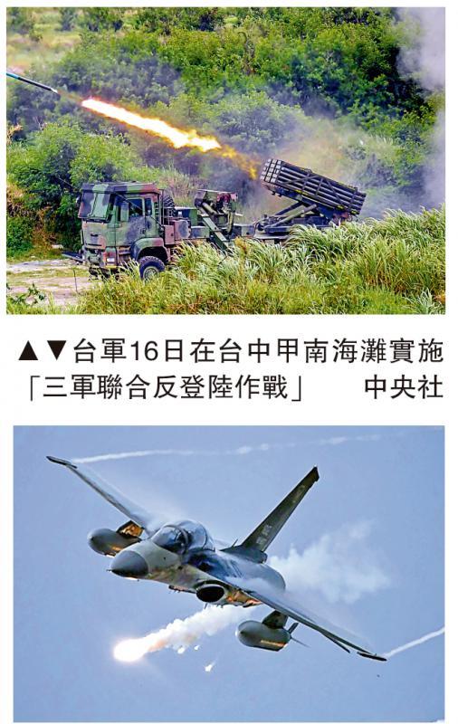 今年第20次 解放军飞机巡航台岛