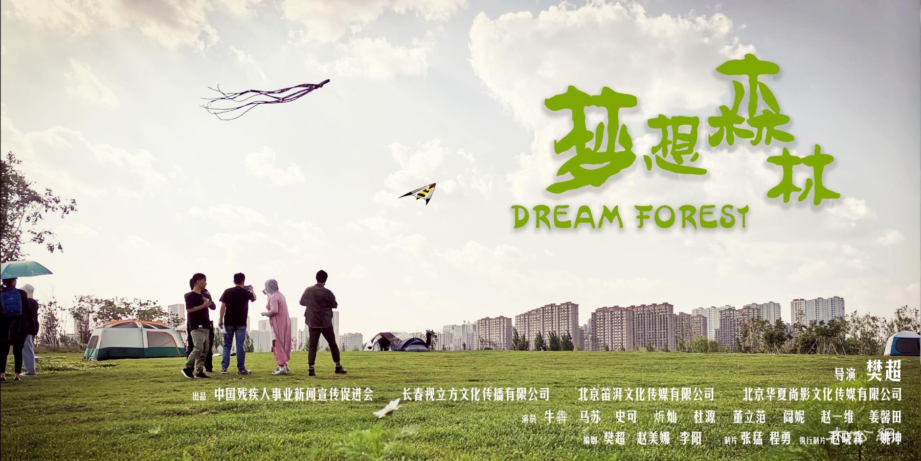 电影《梦想森林》举办线上启动仪式