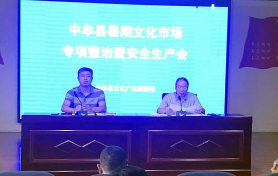 河南中牟召开暑期文化市场专项整治暨安全生产会议