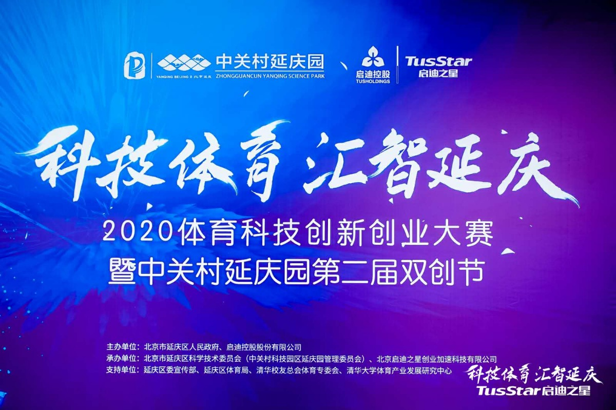 延庆区体育科技创新创业大赛收官