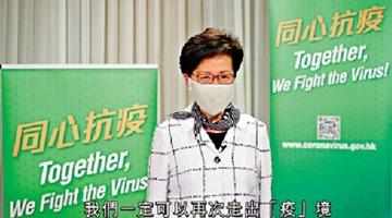"""?林郑月娥拍摄政府宣传短片 呼吁市民齐心走出""""疫""""境"""