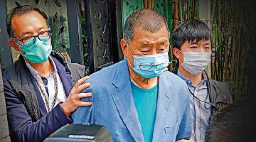 乱港头目黎智英今再被提讯:共涉三案,被控五罪