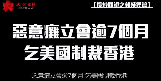 揽炒罪证之郭荣铿篇 | 恶意瘫立会逾7个月 乞美国制裁香港