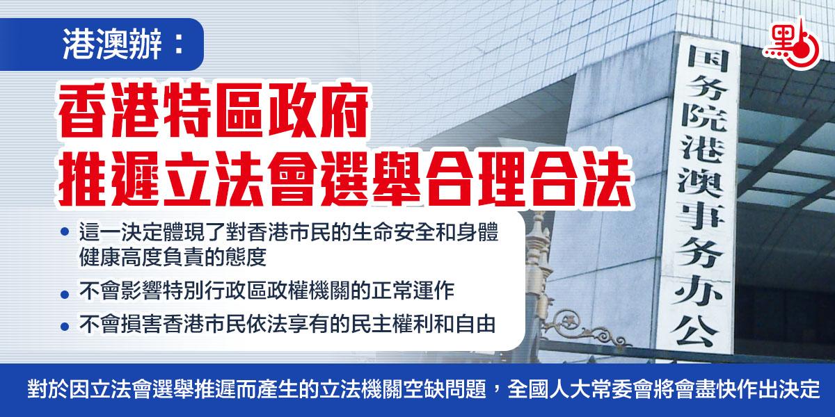 港澳辦:香港特區政府推遲立法會選舉合理合法