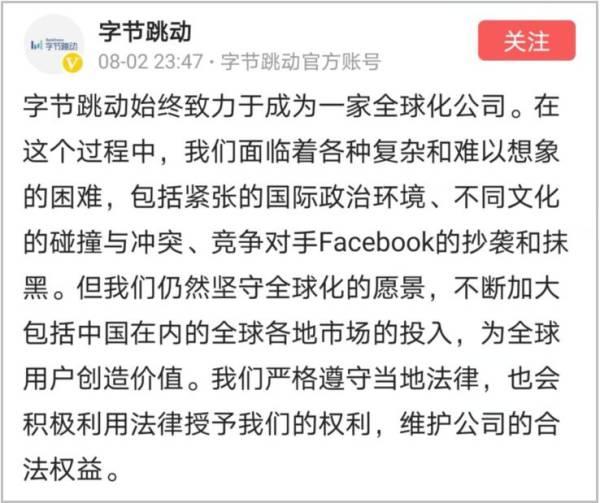 字节跳动深夜发声:被Facebook抄袭和抹黑 仍坚守全球化愿景