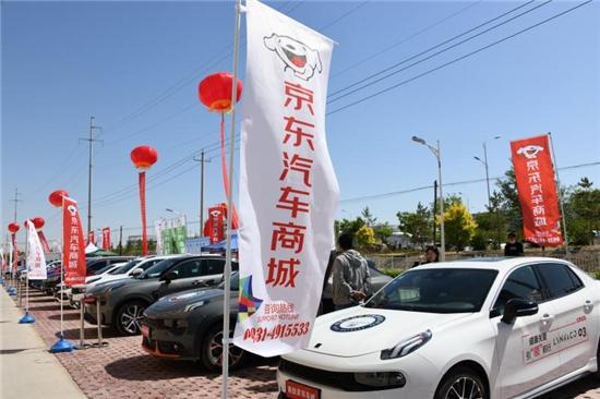 兰州新区京东汽车商城开业打造标准化汽车服务7S店