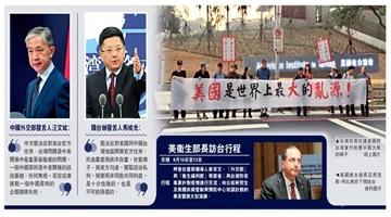 中方提严正交涉 促停美台官方往来