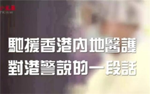 驰援香港内地医护对港警说的一段话,被疯狂点讚!