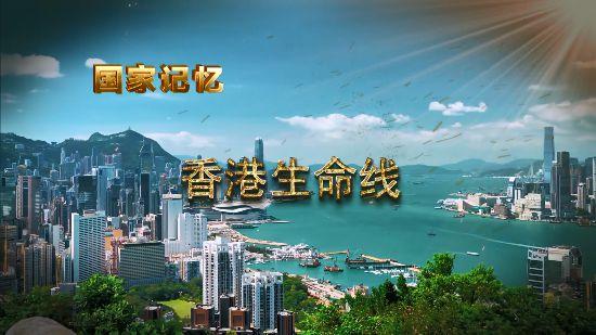 """央视《国家记忆》推出纪录片 聚焦""""香港生命线"""""""