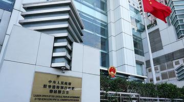 香港中联办:全国人大常委会决定不容挑战