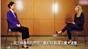 ?美媒访武汉病毒所 所长:我们被当替罪羊