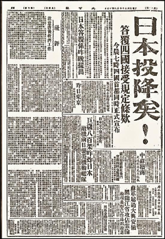 一份报纸的抗战\龙8app报记者 郑曼玲