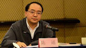 陈通任上海市人民政府副市长