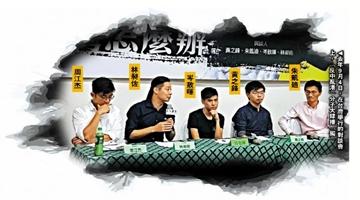 """揽炒团队部分成员为境外势力 勾结""""台独""""乱港"""