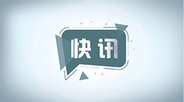 """东部战区新闻发言人就美""""马斯廷""""号驱逐舰穿航台湾海峡发表谈话"""