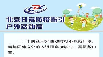 北京疾控:市民在户外活动时可不佩戴口罩