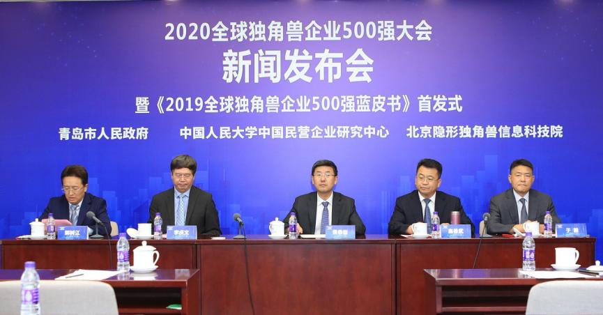 2020全球独角兽企业500强大会永久落户青岛