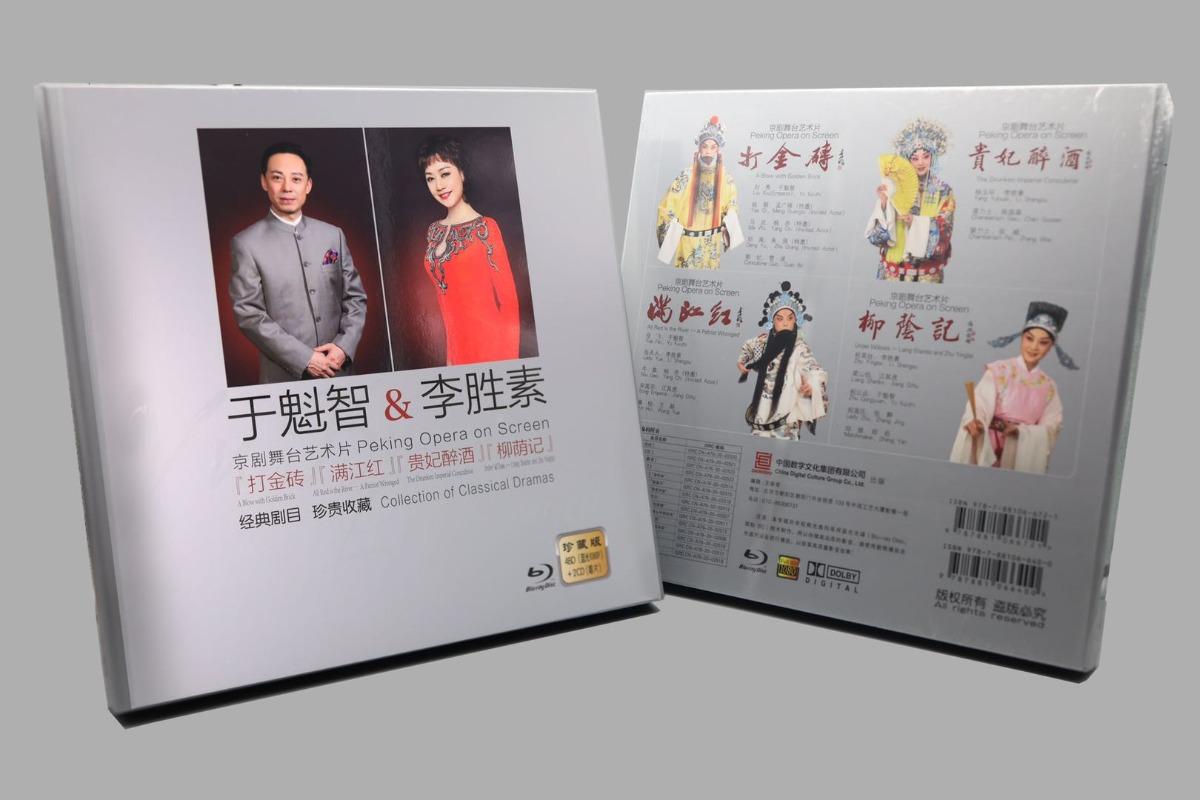 于魁智、李胜素京剧舞台艺术片影音专辑及戏歌专辑发布