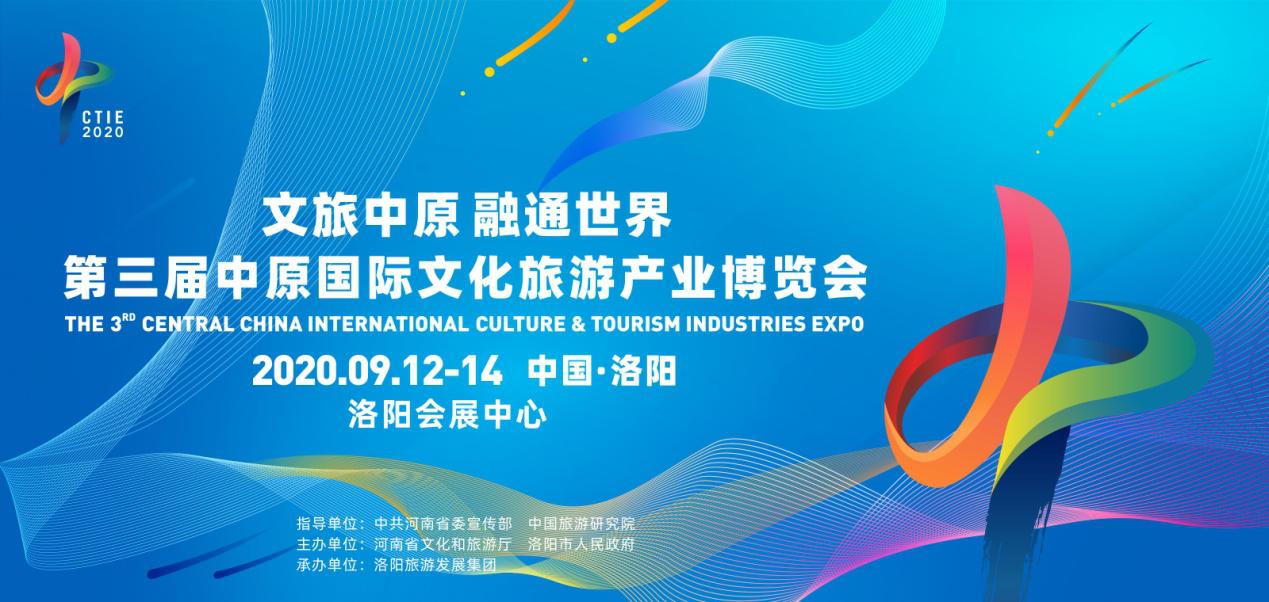 第三屆中原國際文化旅遊產業博覽會即將開幕