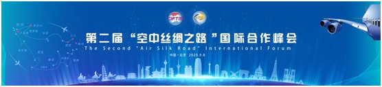 """第二届""""空中丝绸之路""""国际合作峰会9月8日在京举行"""