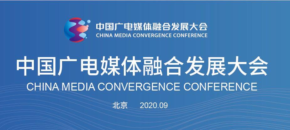 共融·共生·共美好 中国广电媒体融合发展大会将在京举办