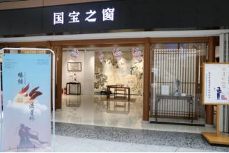 """大兴机场""""国宝之窗""""七夕文化活动 品味传统的国风浪漫"""