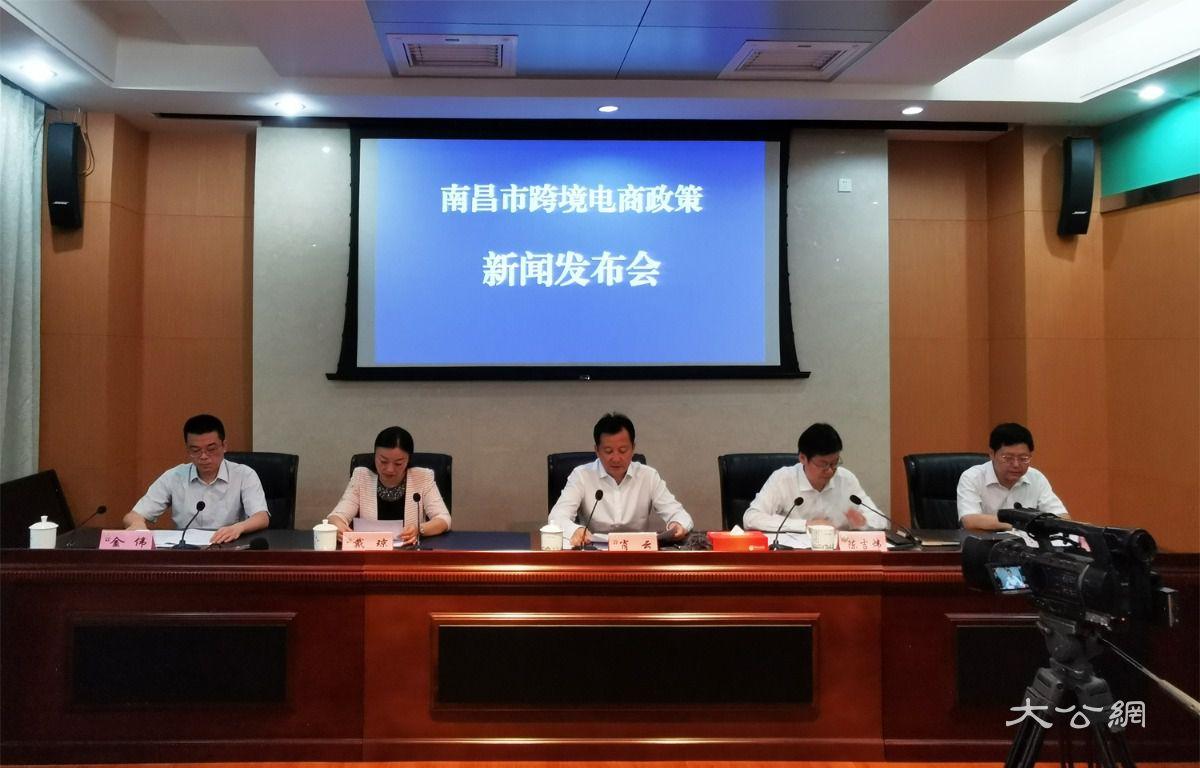 江西南昌全方位支持跨境电商产业发展
