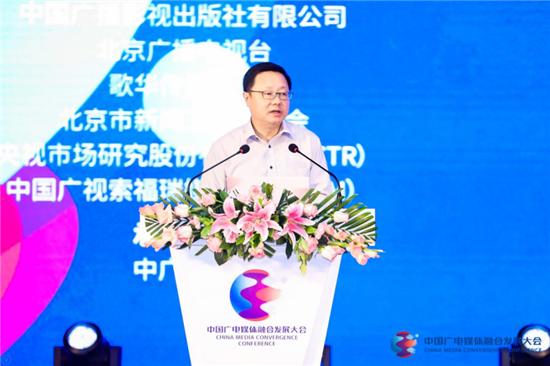 北京新视听2020:共融·共生·共美好 首届中国广电媒体融合发展大会成功举办