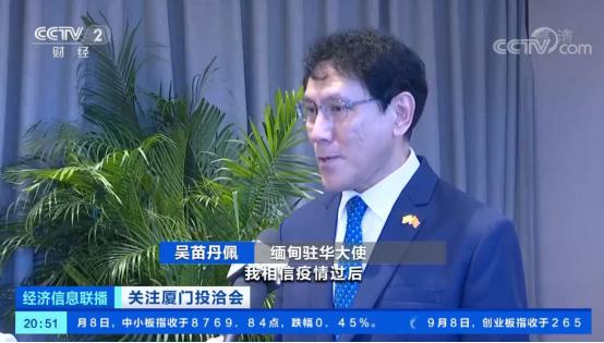 缅甸驻华大使吴苗丹佩在投洽会接受央视采访
