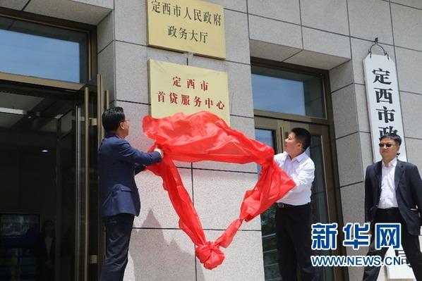 """甘肃:首贷服务中心打通小微企业融资""""最先一公里"""""""