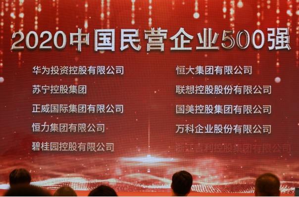2020中国民企500强榜单:华为第一苏宁第二