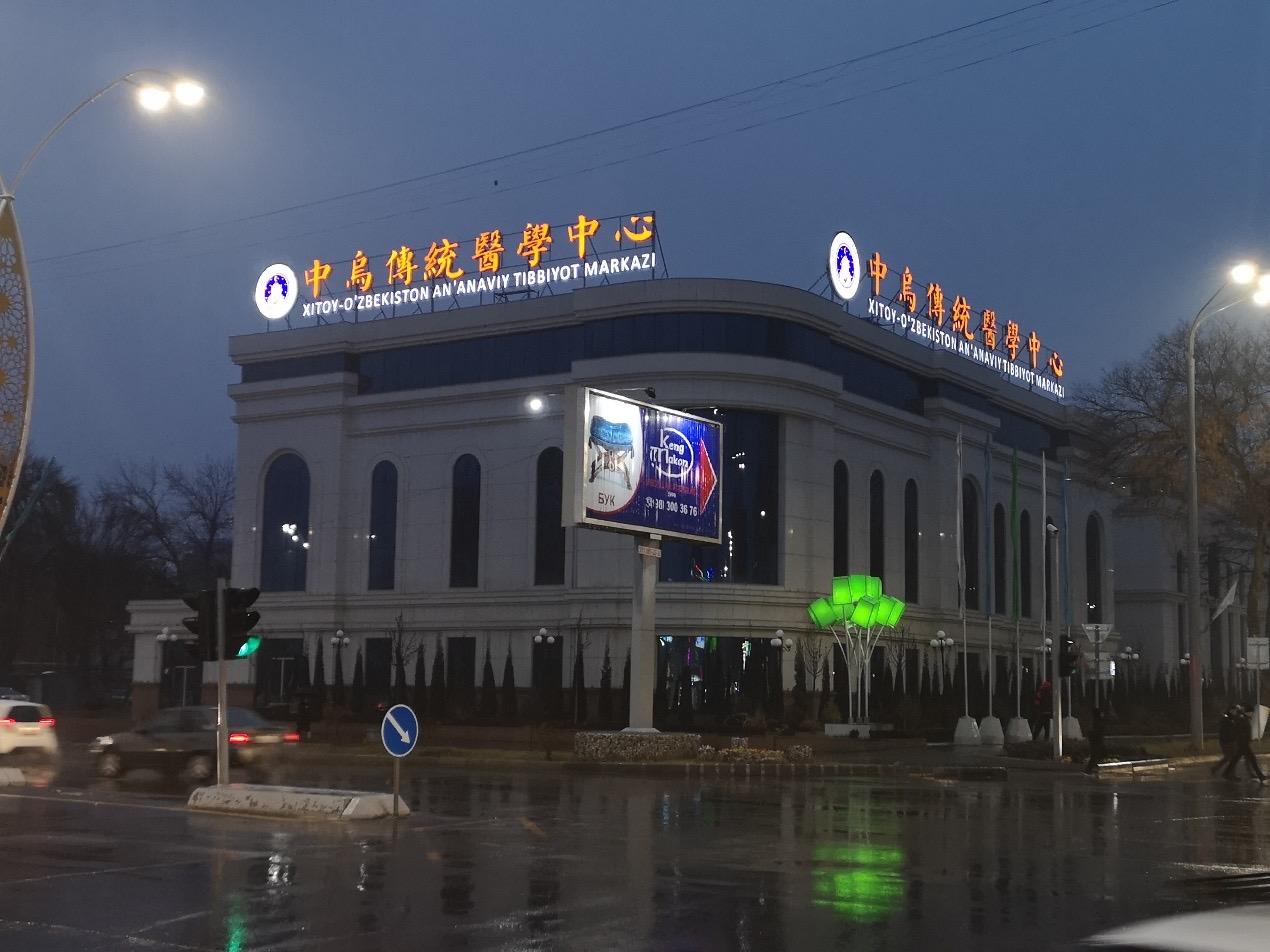 外交部长王毅:把中乌传统医学中心建设好