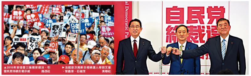 剑指中国 疑违宪法第九条